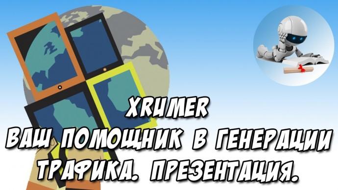 XRumer - краткий экспресс-обзор возможностей