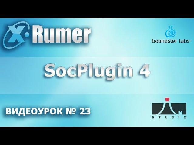 Хрумер - плагин SocPlugin для работы в соцсетях