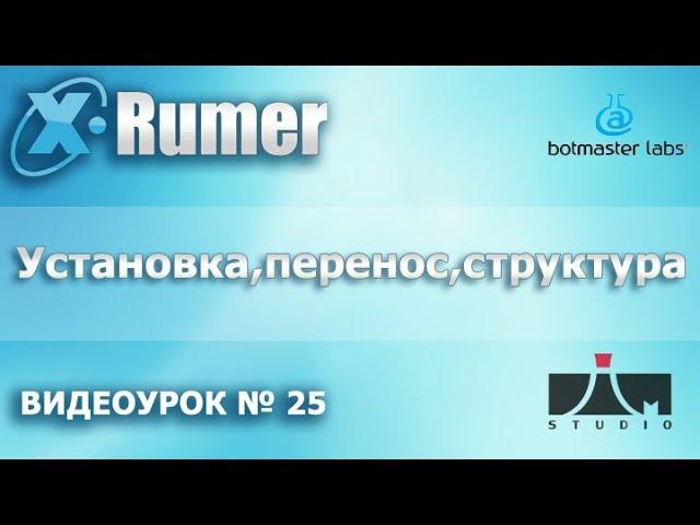 Установка и знакомство с XRumer