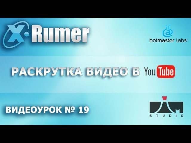 Раскрутка канала или видео в YouTube с помощью XRumer