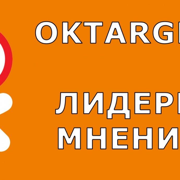 Лидеры мнений в Oktarget