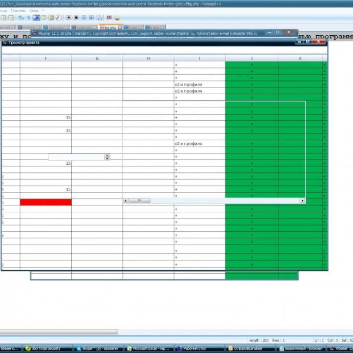 Как создать проект для регистрации профилей с помощью хрумер