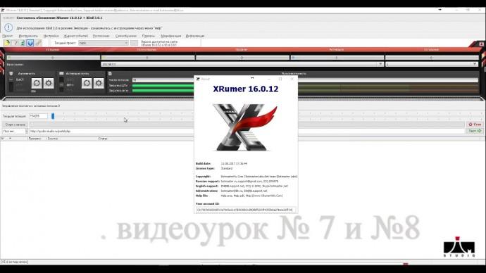 UniSpider - полезное дополнение XRumer