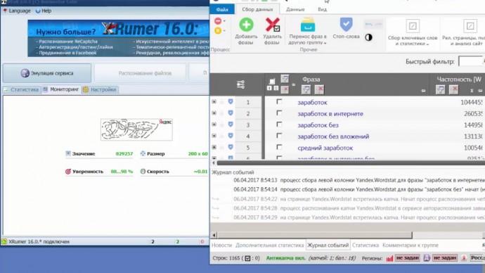 Используем XRumer для распознавания капчи в Key Collector