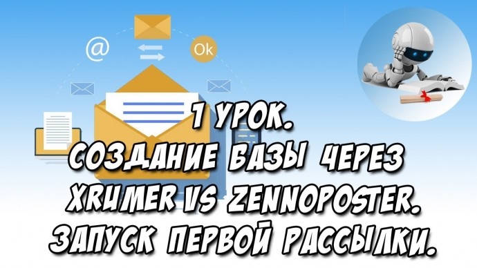 Создание базы сайтов с помощью XRumer или ZennoPoster