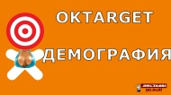 Обзор функции Демография в Октаргет