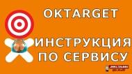 Общий обзор сервиса OKTarget
