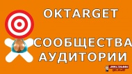 OKTarget - сбор списка групп аудитории ok.ru