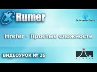 Hrefer - детальный разбор спутника XRumer